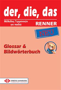 Εικόνα της der, die, das RENNER NEU - Glossar & Bi