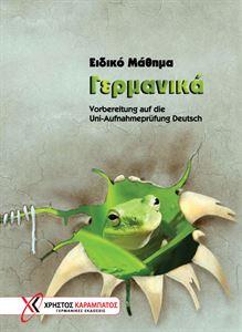 Εικόνα της Ειδικό Μάθημα: Γερμανικά - Vorbereitung