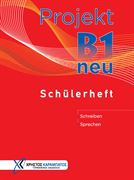 Εικόνα της Projekt B1 neu - Schülerheft (Τετράδιο