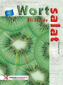 Εικόνα της Wortsalat - Hauptbuch (κυρίως βιβλίο)