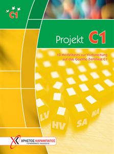Εικόνα της Projekt C1 (Βιβλίο του μαθητή)