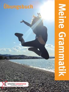 Εικόνα της Meine Grammatik - Übungsbuch (Βιβλίο ασ