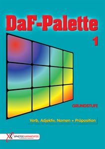 Εικόνα της DaF-Palette 1: Verb, Adjektiv, Nomen +
