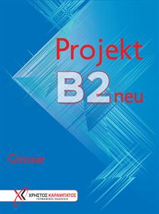 Εικόνα της Projekt B2 neu - Glossar (Γλωσσάριο)