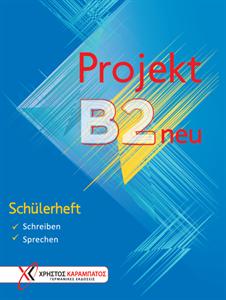 Εικόνα της Projekt B2 neu - Schülerheft (Τετράδιο