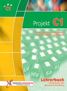 Εικόνα της Projekt C1 - Lehrerbuch (Βιβλίο του καθ